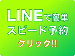 LINEでも簡単スピード予約