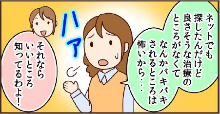 さくら整骨院漫画2