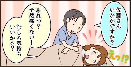 さくら整骨院漫画7