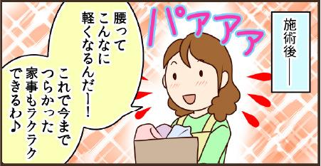 さくら整骨院漫画8