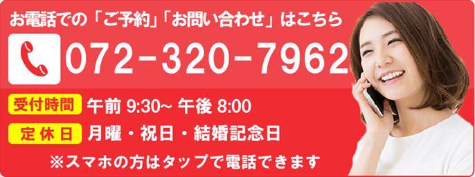 お電話での「ご予約」「お問い合わせ」はこちら:072-320-7962