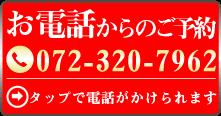 お電話からのご予約:072-320-7962